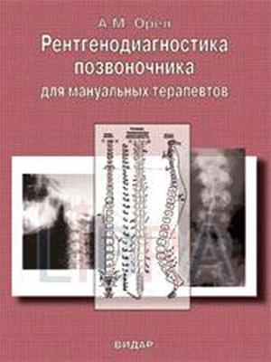 """А.М. Орел """"Рентгенодиагностика позвоночника для мануальных терапевтов"""""""