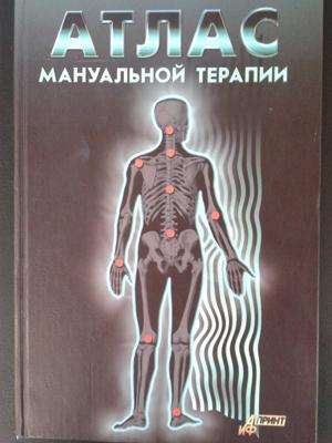 """В.А. Фролов """"Атлас мануальной терапии"""""""