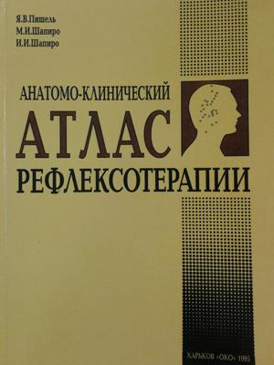 """Я.В. Пишель """"Анатомо-клинический атлас рефлексотерапий"""""""