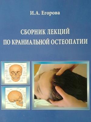 """И.А. Егорова """"Сборник лекций по краниальной остеопатий"""""""