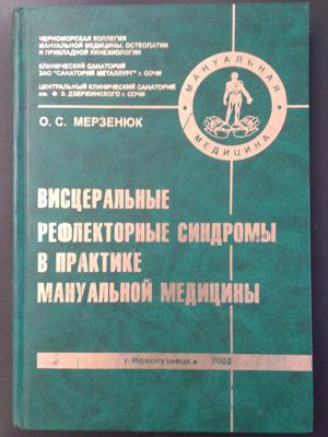 """О.С. Мерзенюк """"Висцеральные рефлекторные синдромы в практике мануальной медицины"""""""